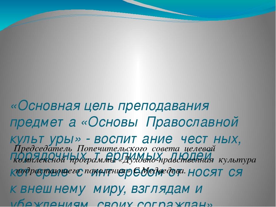 «Основная цель преподавания предмета «Основы Православной культуры» - воспита...