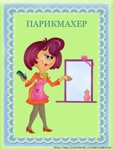 Профессии картинки для детей с надписями профессий