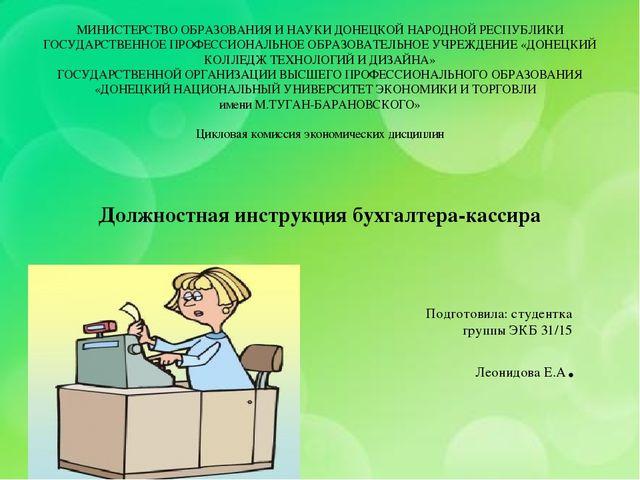 Сертификация бухгалтеров в донецке сертификация стоимость на микроавтобус