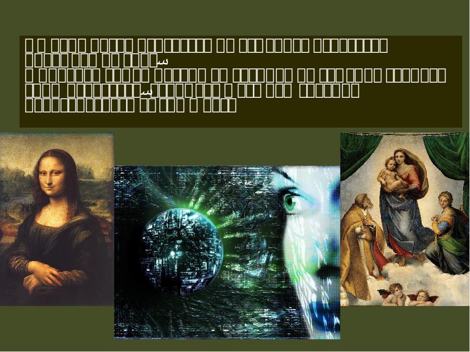 Ни одно новое искусство не отменяет искусство предыдущих эпох, и никакая сама...