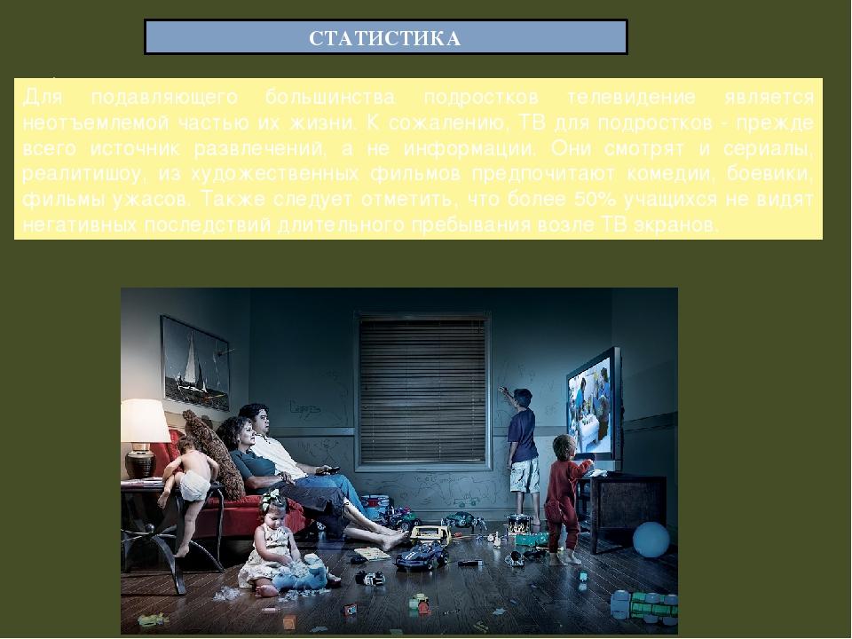 СТАТИСТИКА Для подавляющего большинства подростков телевидение является неотъ...