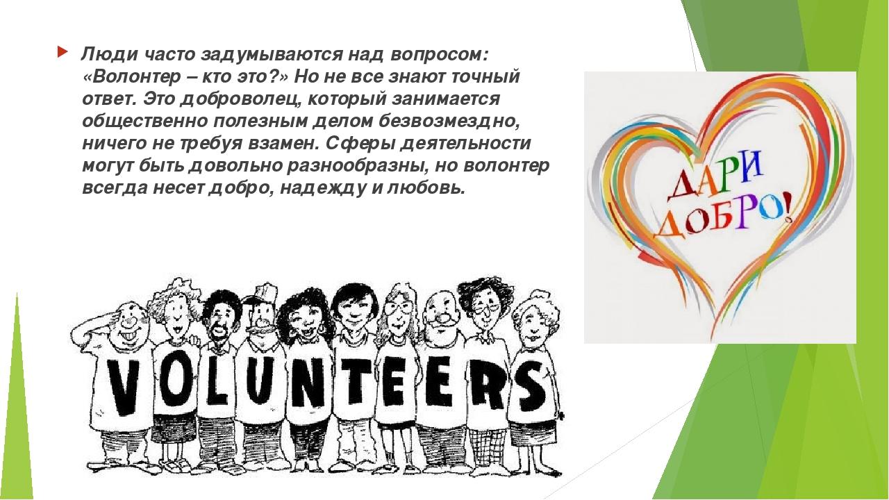 Люди часто задумываются над вопросом: «Волонтер – кто это?» Но не все знают т...