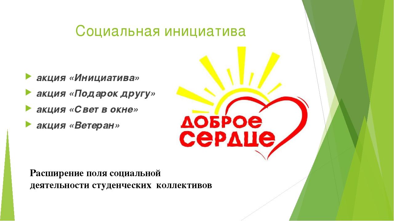 Социальная инициатива акция «Инициатива» акция «Подарок другу» акция «Свет в...