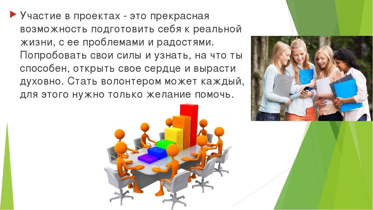 Участие в проектах - это прекрасная возможность подготовить себя к реальной ж...