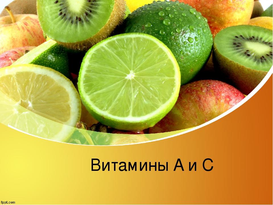 Витамины A и С
