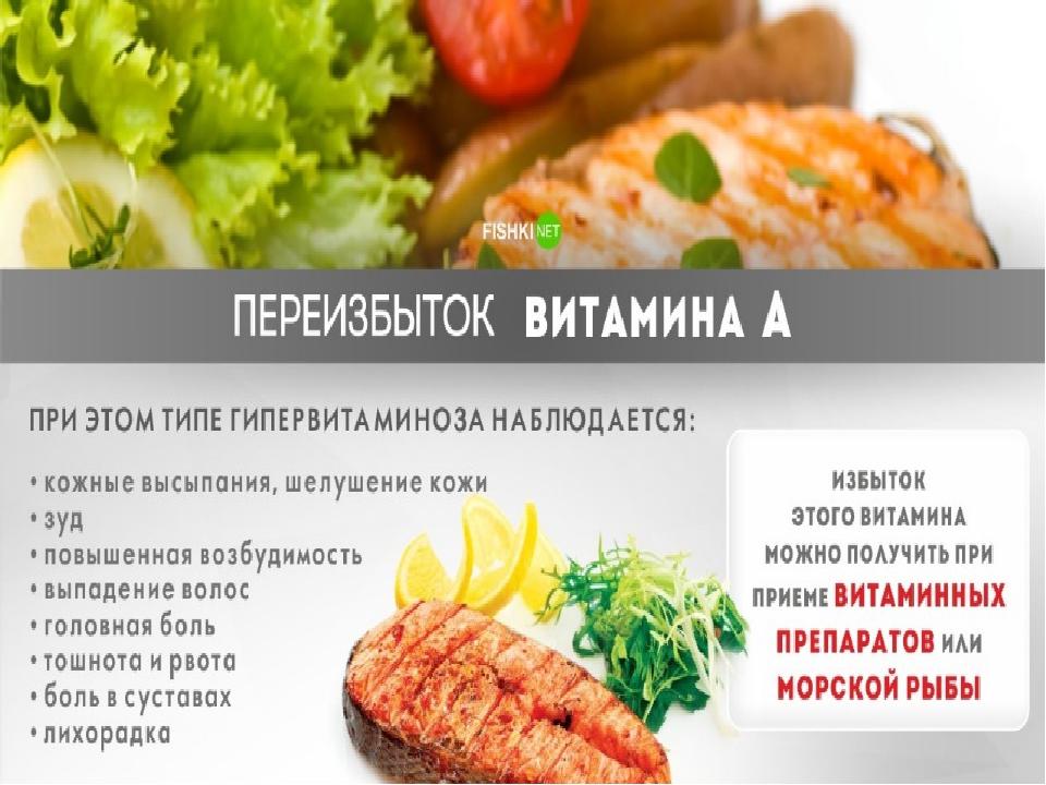 Значение витамина А Витамин А выполняет множество биохимически важных функций...
