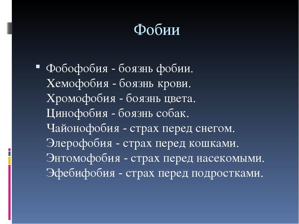 Фобии список картинки