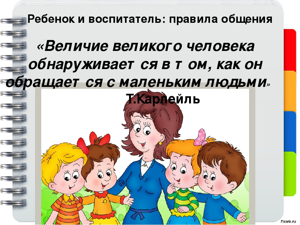 находится сведения о педагогах доу в картинках первую