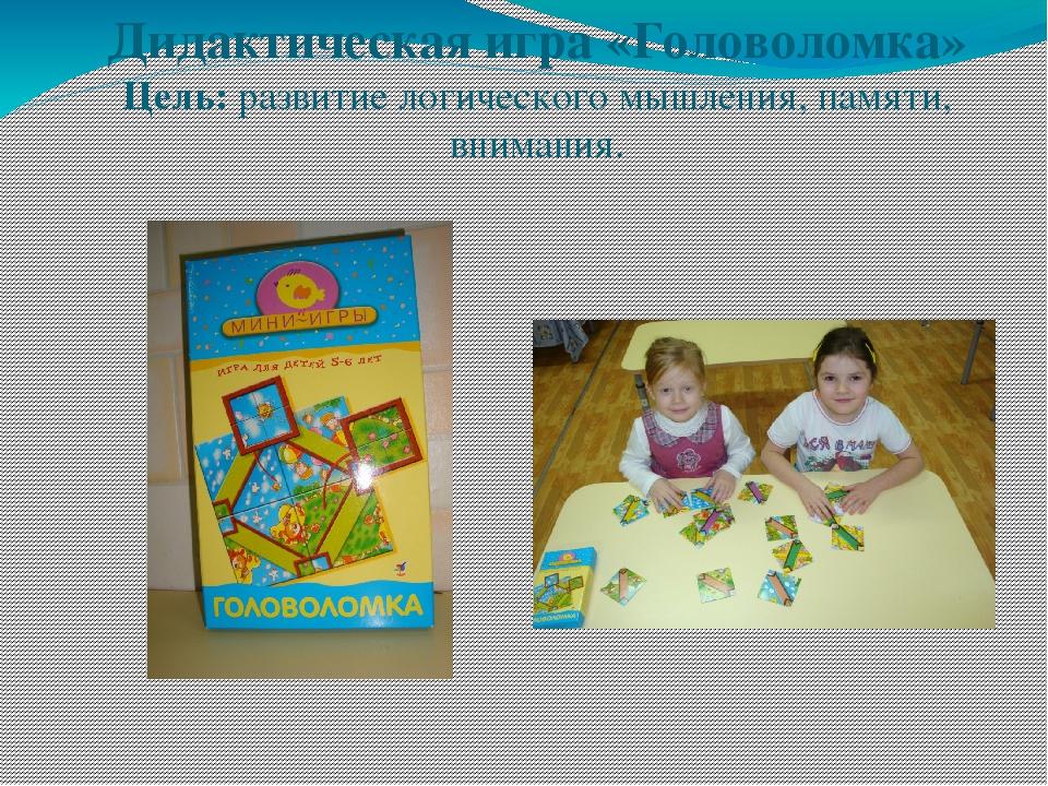 Дидактическая игра «Головоломка» Цель: развитие логического мышления, памяти,...