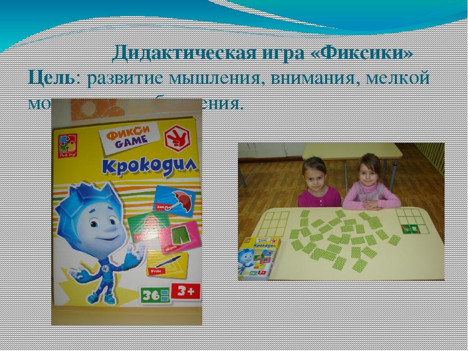 Дидактическая игра «Фиксики» Цель: развитие мышления, внимания, мелкой мотор...