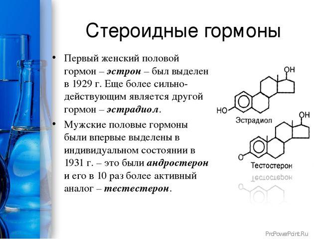 Медицина женские гормоны