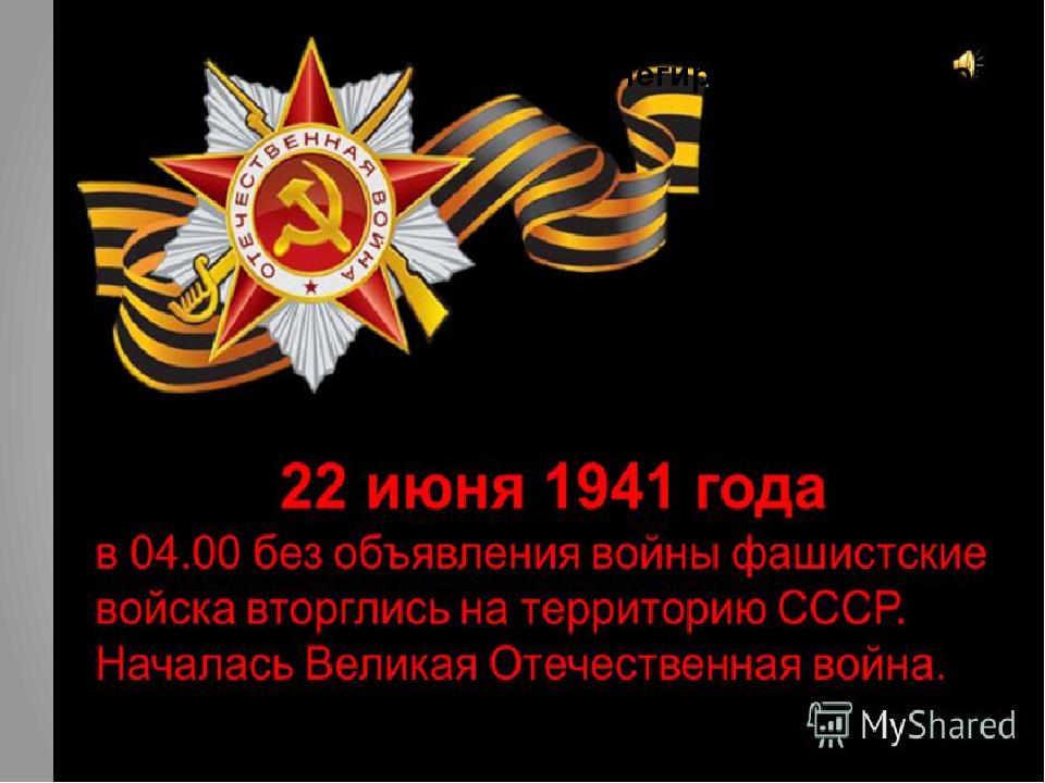 Влад Снегирев Война 41 года