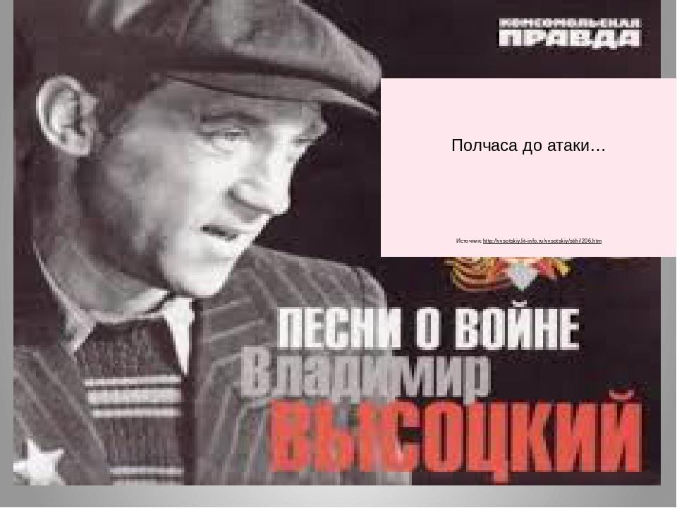 Полчаса до атаки… Источник:http://vysotskiy.lit-info.ru/vysotskiy/stihi/206...