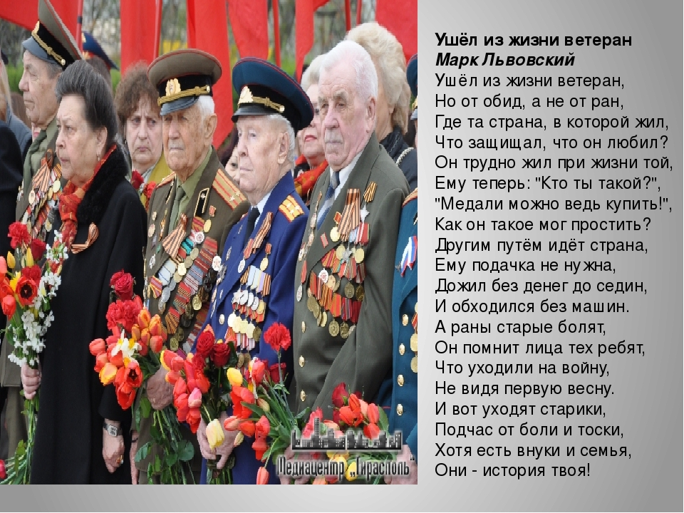 Ушёл из жизни ветеран Марк Львовский Ушёл из жизни ветеран, Но от обид, а не...