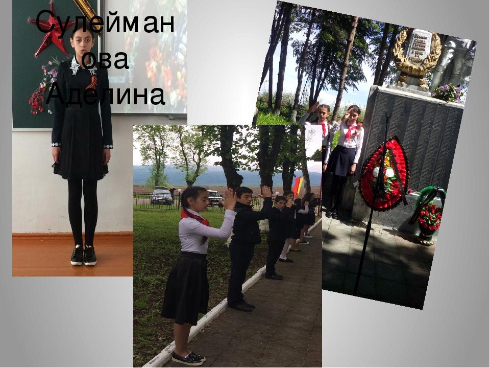 Сулейманова Аделина