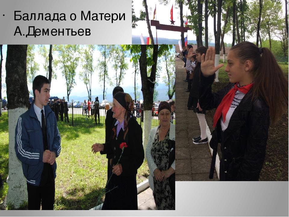 Цомаева Алина Баллада о Матери А.Дементьев