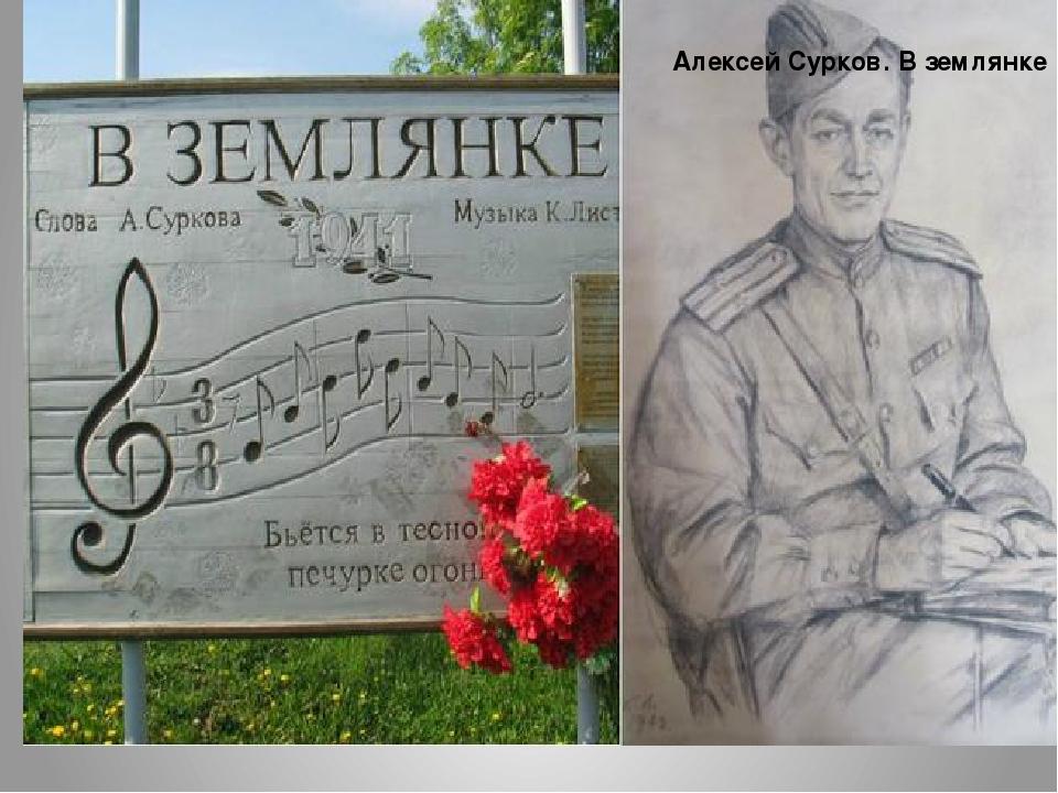 Алексей Сурков. В землянке