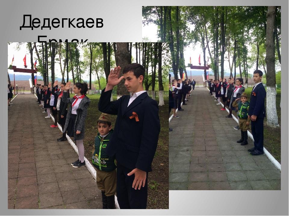 Дедегкаев Ермак