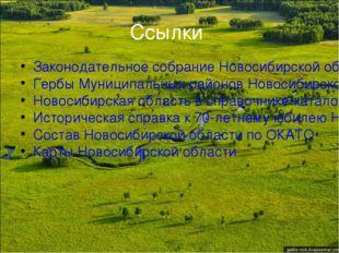 Ссылки Законодательное собрание Новосибирской области Гербы Муниципальных рай