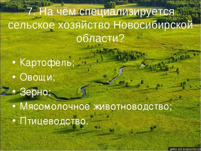 7. На чём специализируется сельское хозяйство Новосибирской области? Картофел...