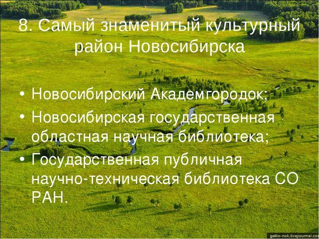 8. Самый знаменитый культурный район Новосибирска Новосибирский Академгородок...