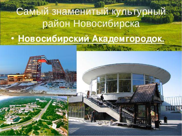 Самый знаменитый культурный район Новосибирска Новосибирский Академгородок.