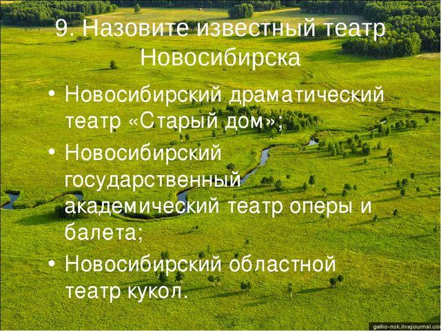 9. Назовите известный театр Новосибирска Новосибирский драматический театр «С...