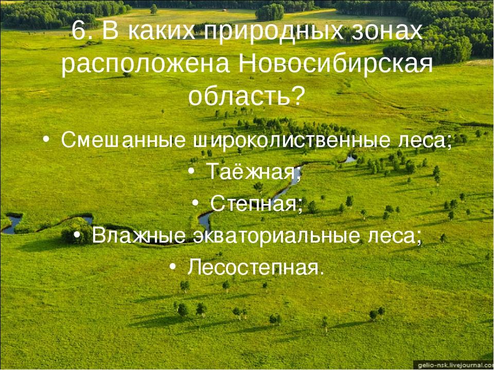 6. В каких природных зонах расположена Новосибирская область? Смешанные широк...