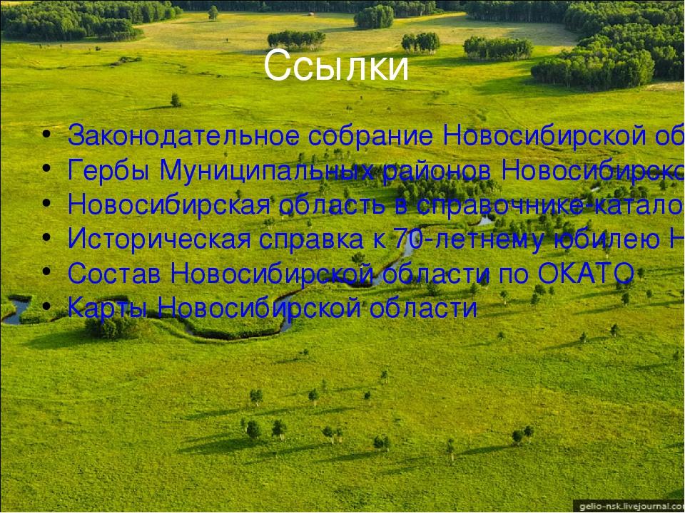 Ссылки Законодательное собрание Новосибирской области Гербы Муниципальных рай...
