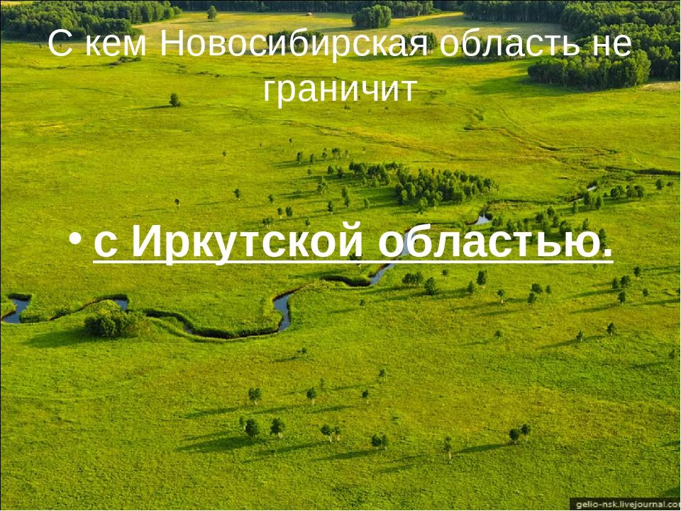 С кем Новосибирская область не граничит с Иркутской областью.