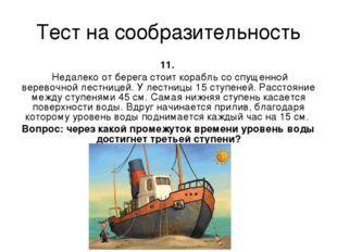 Тест на сообразительность 11. Недалеко от берега стоит корабль со спущенной в
