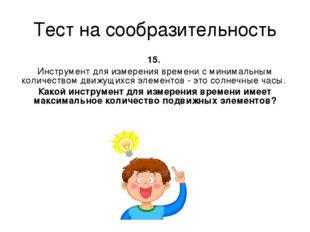 Тест на сообразительность 15. Инструмент для измерения времени с минимальным