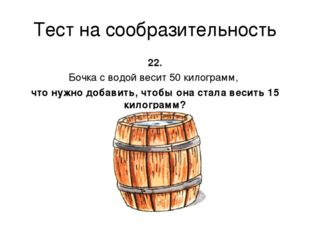 Тест на сообразительность 22. Бочка с водой весит 50 килограмм, что нужно доб