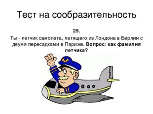 Тест на сообразительность 25. Ты - летчик самолета, летящего из Лондона в Бер