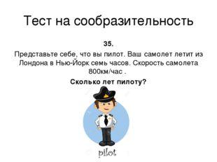 Тест на сообразительность 35. Представьте себе, что вы пилот. Ваш самолет лет