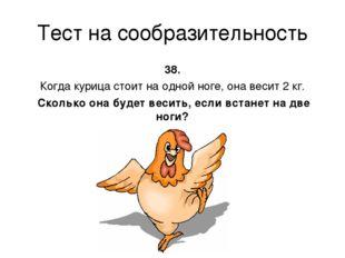 Тест на сообразительность 38. Когда курица стоит на одной ноге, она весит 2 к
