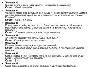Загадка 33 Скажите, что можно удерживать, не касаясь его руками? Ответ Своё д