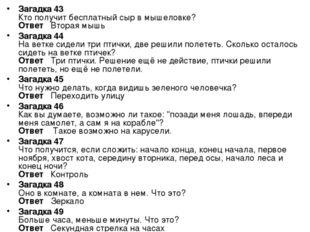 Загадка 43 Кто получит бесплатный сыр в мышеловке? Ответ Вторая мышь Загадка