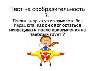 Тест на сообразительность 7. Летчик выпрыгнул из самолета без парашюта. Как о