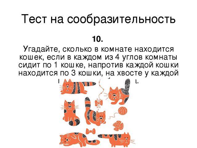 Тест на сообразительность 10. Угадайте, сколько в комнате находится кошек, ес...