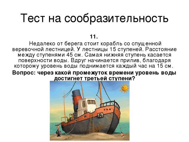Тест на сообразительность 11. Недалеко от берега стоит корабль со спущенной в...