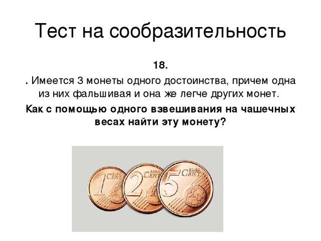 Тест на сообразительность 18. . Имеется 3 монеты одного достоинства, причем о...