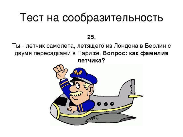 Тест на сообразительность 25. Ты - летчик самолета, летящего из Лондона в Бер...