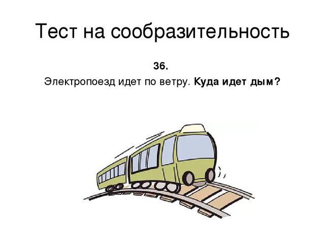 Тест на сообразительность 36. Электропоезд идет по ветру. Куда идет дым?