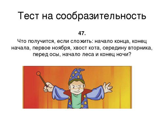 Тест на сообразительность 47. Что получится, если сложить: начало конца, коне...