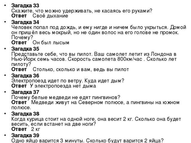Загадка 33 Скажите, что можно удерживать, не касаясь его руками? Ответ Своё д...