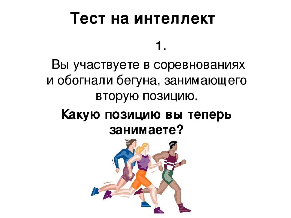 Тест на интеллект 1. Вы участвуете в соревнованиях и обогнали бегуна, занимаю...