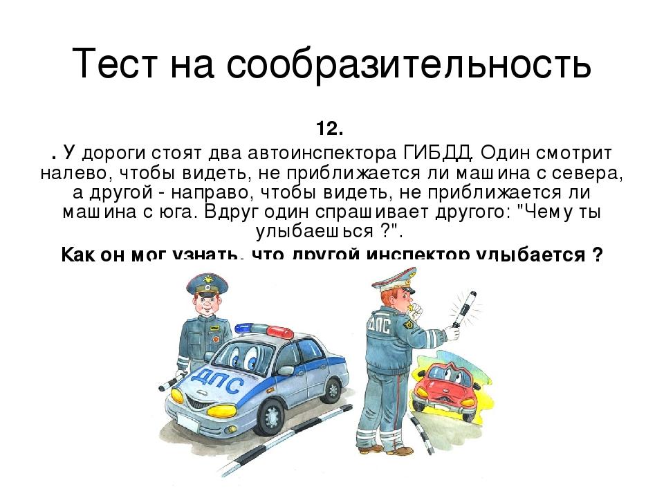 Тест на сообразительность 12. . У дороги стоят два автоинспектора ГИБДД. Один...