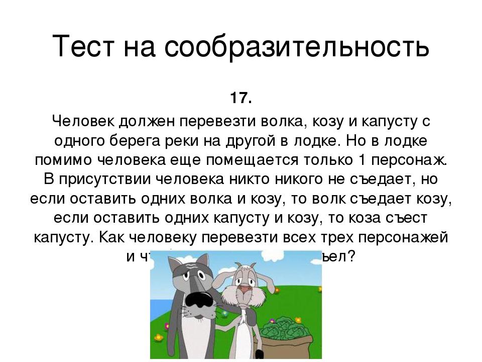 Тест на сообразительность 17. Человек должен перевезти волка, козу и капусту...