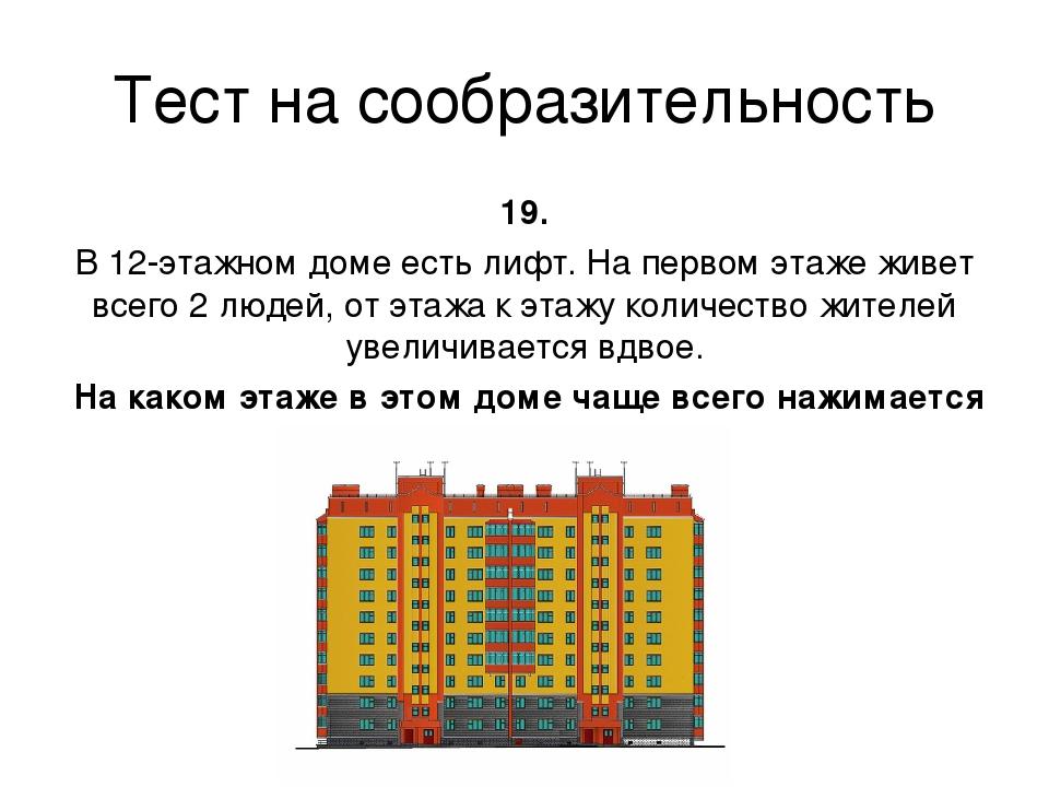 Тест на сообразительность 19. В 12-этажном доме есть лифт. На первом этаже жи...